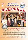 rodnichok10_2014