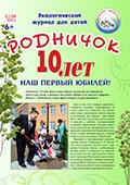 rodnichok5_2014