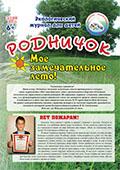 rodnichok9_2014