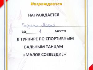 Грамота0001
