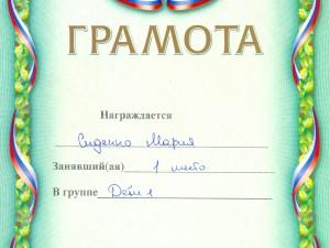 Грамота0002