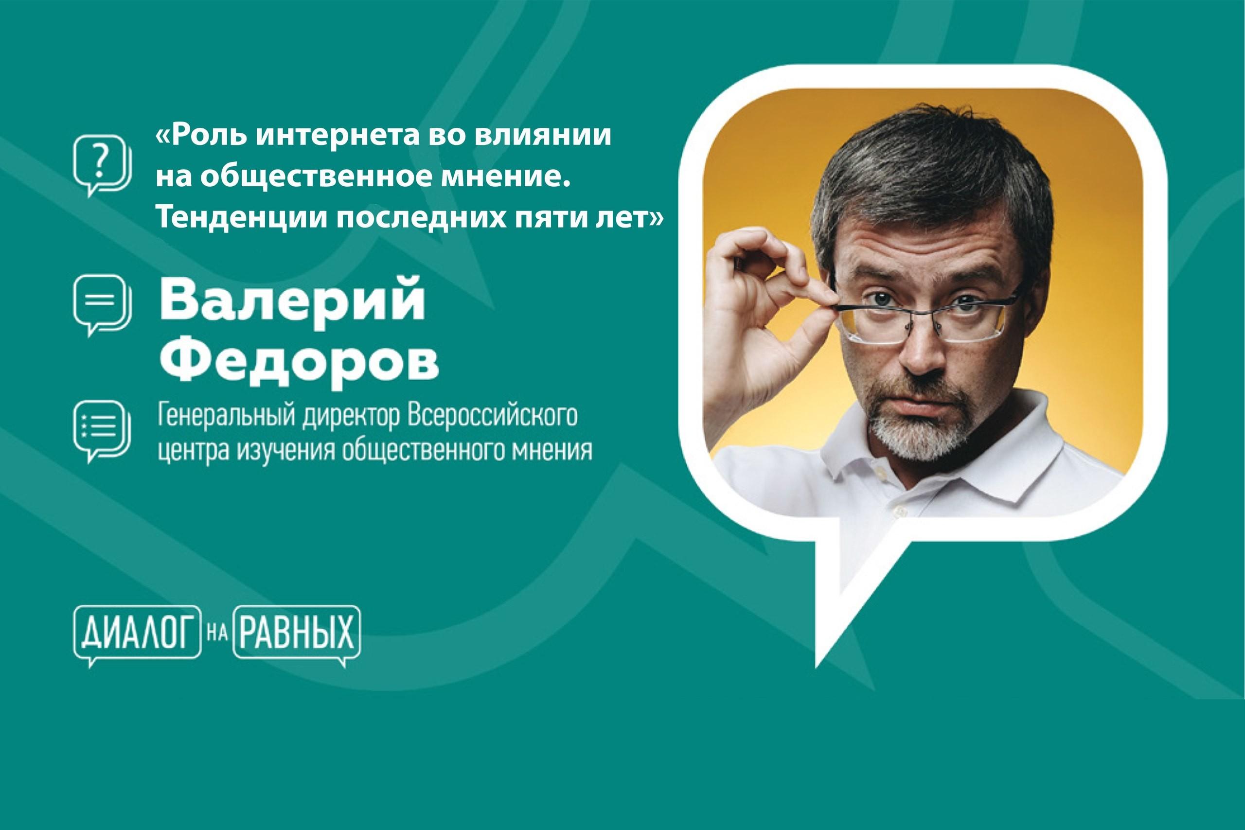 Встреча дискуссионного студенческого клуба «Диалог на равных» с Валерием Фёдоровым СОСТОИТСЯ!