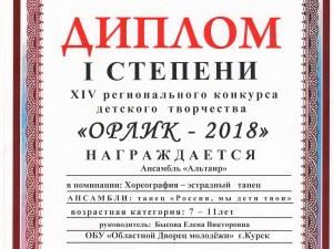 Альтаир ОРЛИК