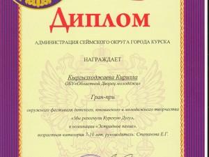 Степановой 2