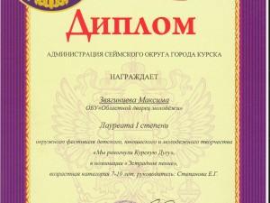 Степановой 3