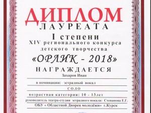 Степановой 4