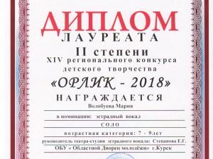 Степановой 6