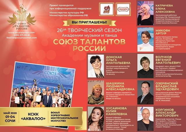 ХХVI творческий сезон Международной Академии музыки и танца «Союз талантов России»