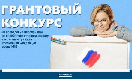 Дан старт грантовому конкурсу на проведение мероприятий по содействию патриотическому воспитанию граждан Российской Федерации среди НКО