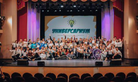 Молодежный чемпионат среди студенческих клубов «УНИВЕРСАРИУМ — 2020» прошел во Дворце молодежи