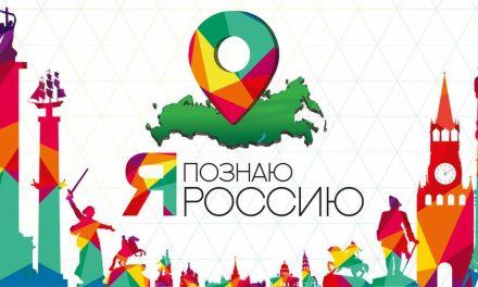 Всероссийская туристско-краеведческая экспедиция «Я познаю Россию-2019»