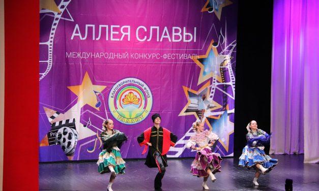 Международный конкурс-фестиваль «Аллея славы»