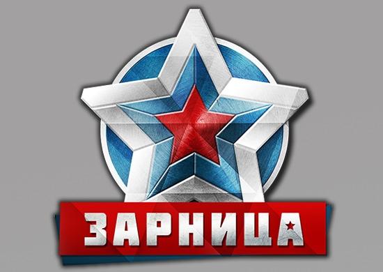 Региональный этап Всероссийской детско-юношеской военно-спортивной игры «Зарница»