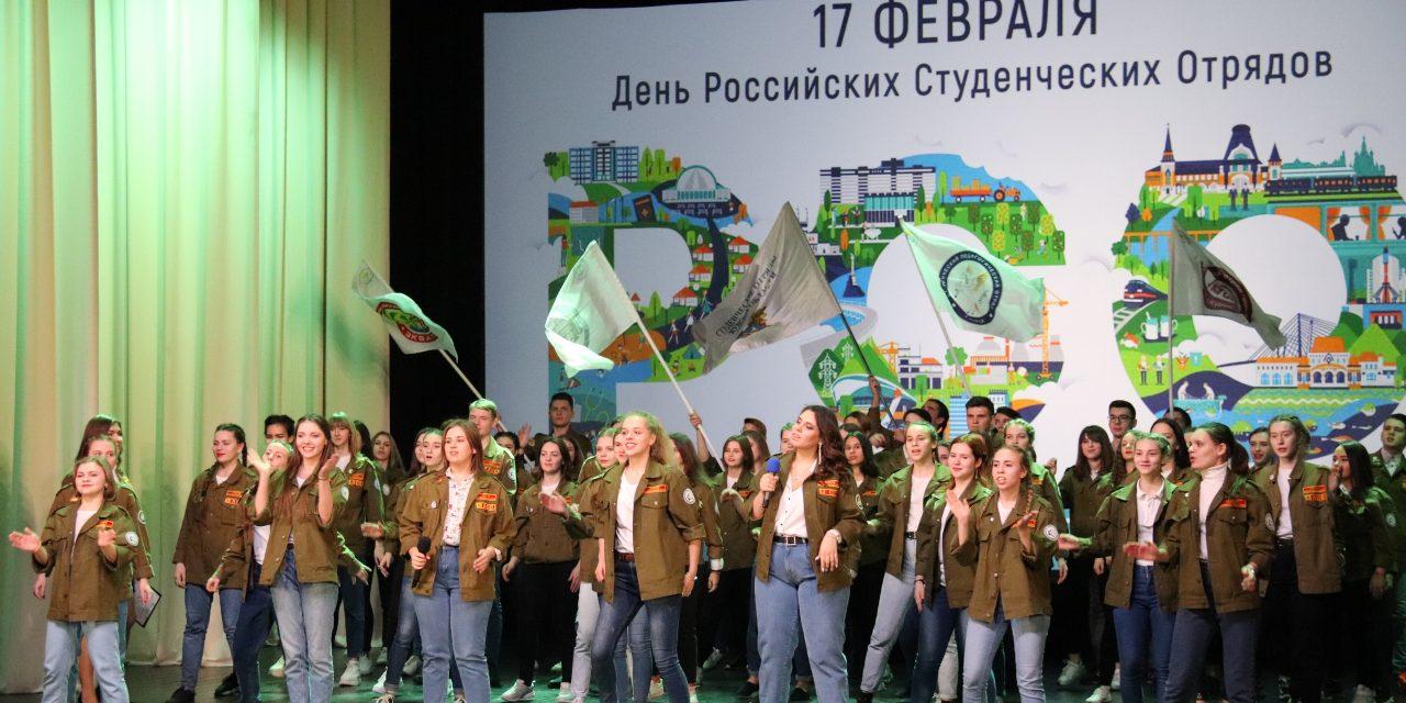Во Дворце молодежи на широкую ногу отметили День Российских студенческих отрядов!