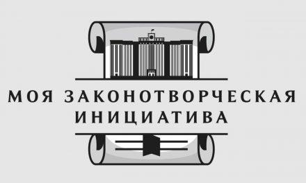Всероссийский конкурс «Моя законотворческая инициатива» 2020