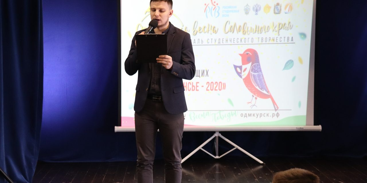 Во Дворце молодежи на малой сцене прошел 6-й фестиваль Студенческой весны Соловьиного края