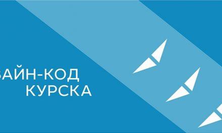 Презентация дизайн-кода города Курска перенесена!