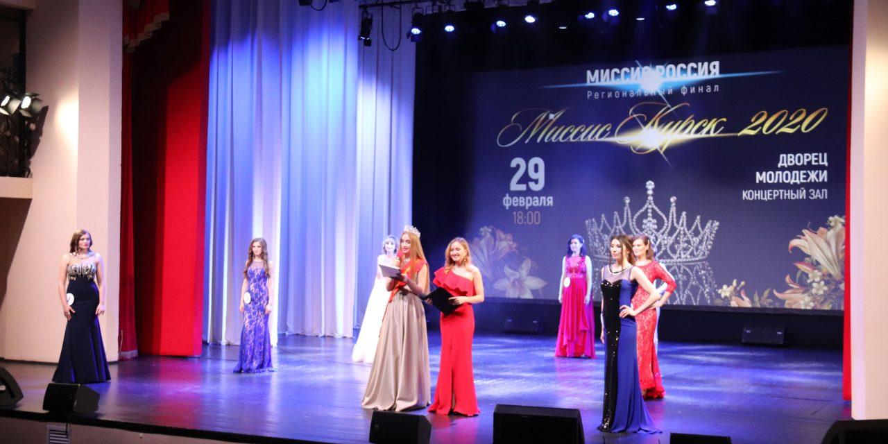 Во Дворце молодежи прошел региональный финал «Миссис Курск — 2020»