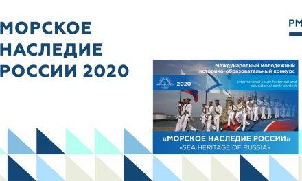 Международный молодежный историко-образовательный конкурс «Морское наследие России»