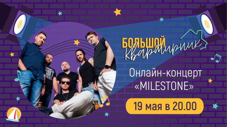 Приглашаем на онлайн-концерт курской группы