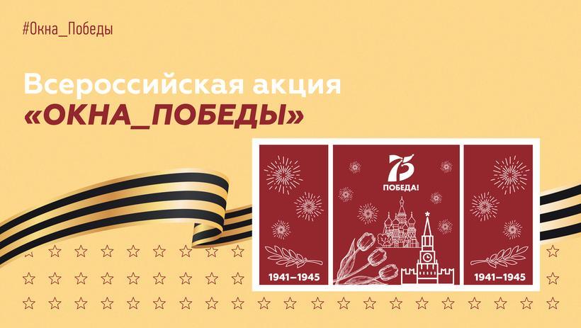 Курск присоединился к акции «ОКНА_ПОБЕДЫ», которая пройдет во всех регионах России