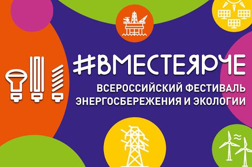 Стартовал прием заявок на региональный этап Всероссийского конкурса #ВместеЯрче