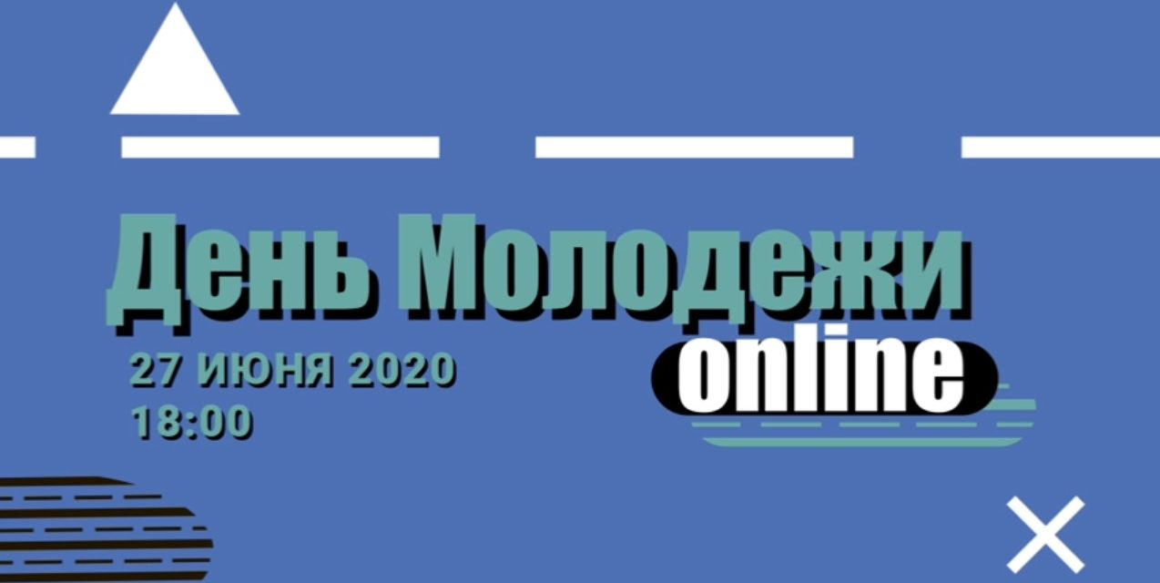 Онлайн-марафон Дня Молодежи