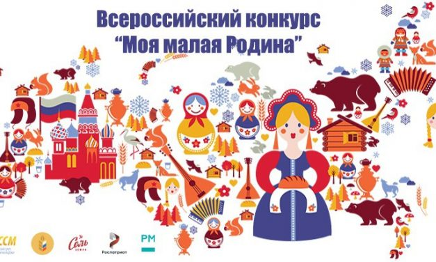 Расскажи о своей малой Родине во Всероссийском конкурсе творческой молодежи!