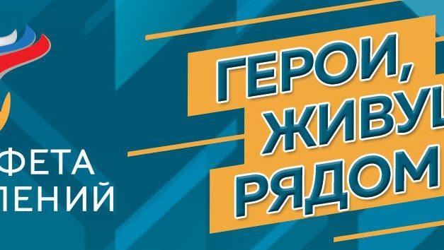 Объявлен IV Всероссийский конкурс мотиваторов и видеороликов «Герои, живущие рядом»