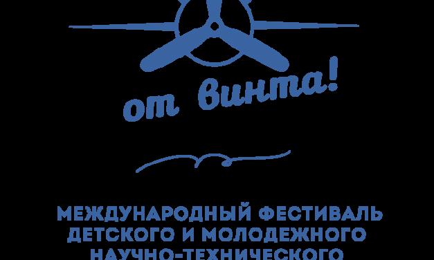 Курян приглашают на фестиваль научно-технического творчества «ОТ ВИНТА!»