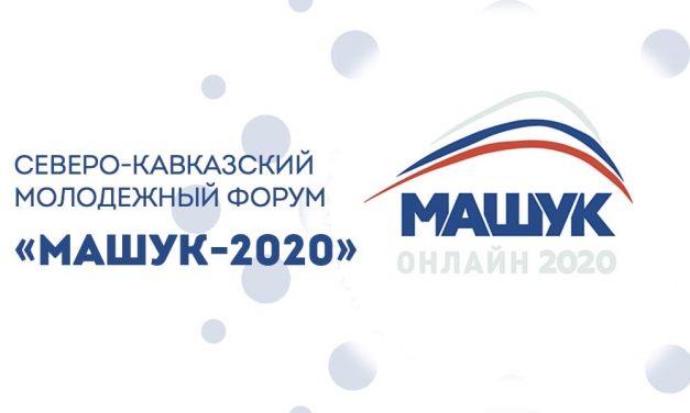 Прими участие в Северо-Кавказском молодежном форуме «Машук-2020»