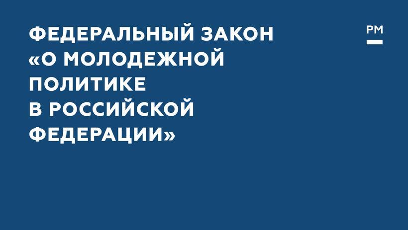 В Государственную Думу внесен проект федерального закона «О молодежной политике в Российской Федерации»