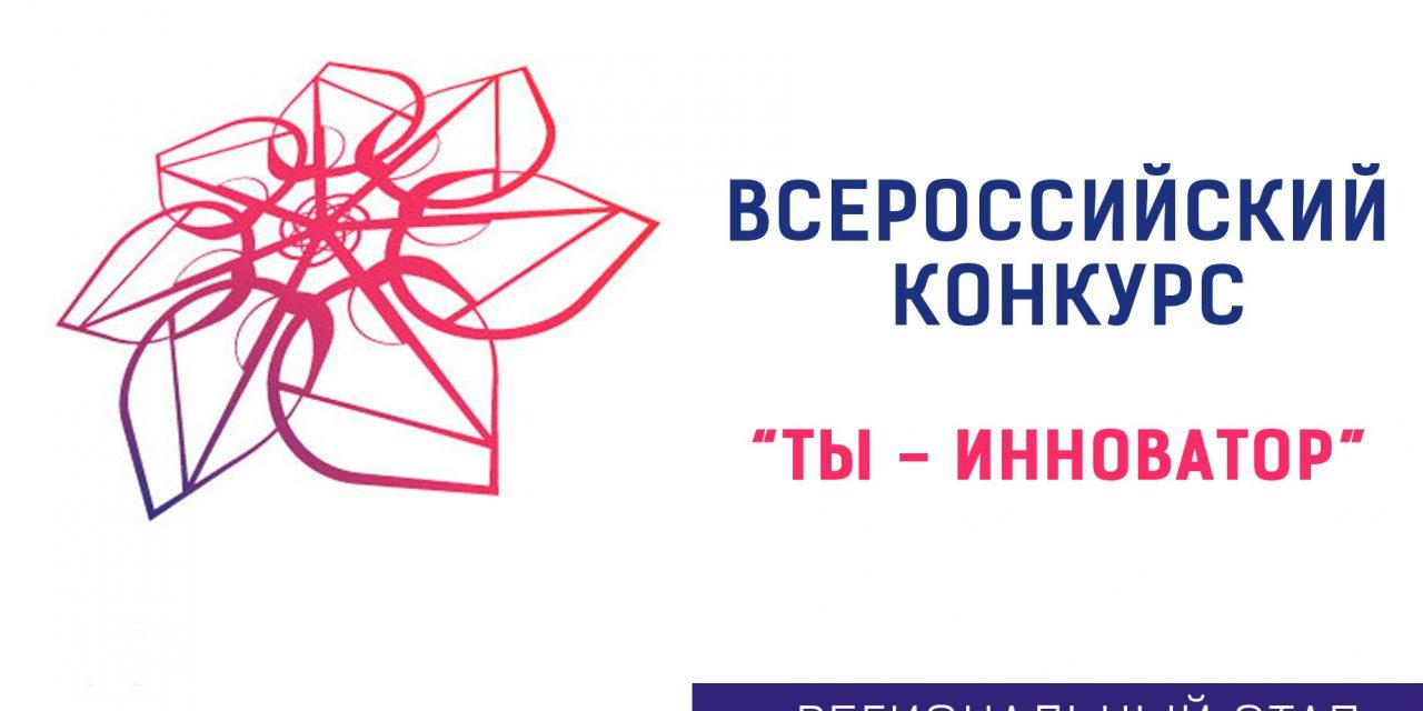 В Курске стартовал прием заявок на региональный этап конкурса «Ты – инноватор»