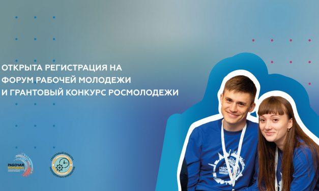 VIII Всероссийский форум рабочей молодежи