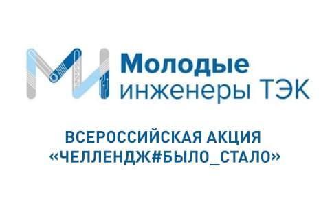 Приглашаем принять участие во Всероссийской акции «Челлендж #было_стало»
