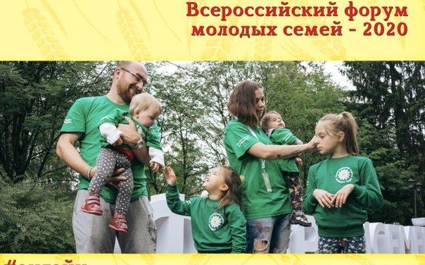 Всероссийский форум молодых семей объединил молодые семьи со всей страны