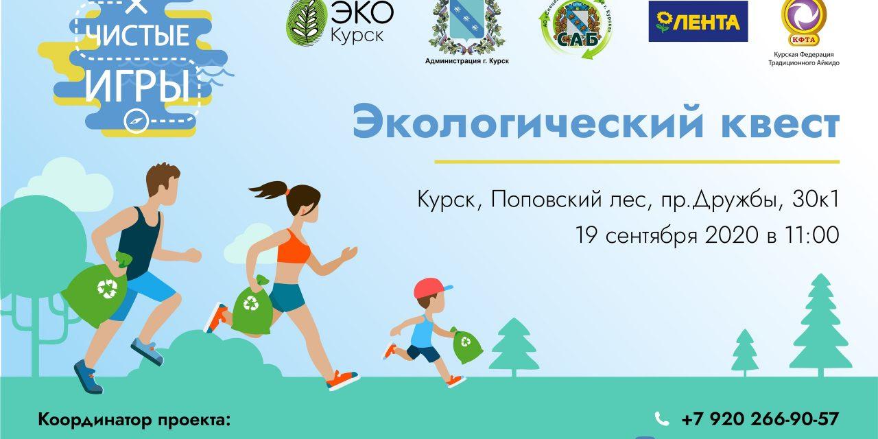 Открылась регистрация на экологический квест «Чистые игры»