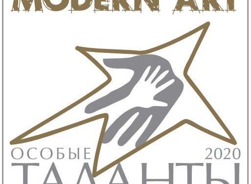Инклюзивный конкурс искусств «Особые таланты-2020 Modern Art»