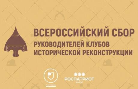 Всероссийский сбор руководителей клубов исторической реконструкции состоится в Москве