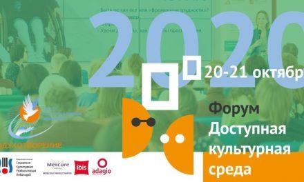 В Москве пройдет IV форум «Доступная культурная среда»
