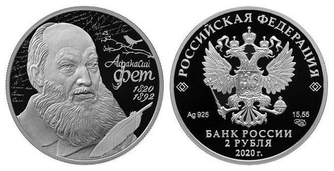 К 200-летию Афанасия Фета Банк России выпустил памятную монету