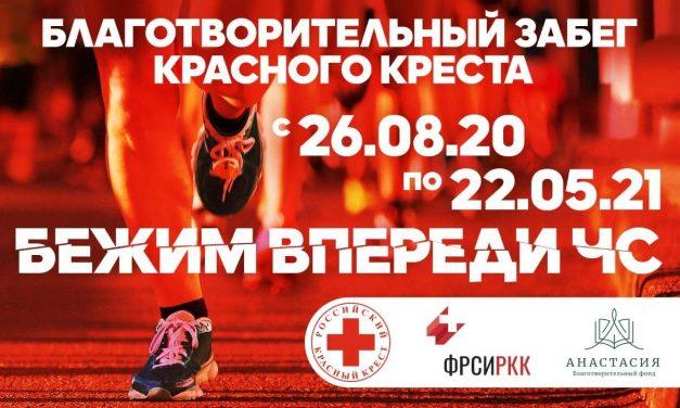 Девятимесячный благотворительный забег Красного креста «Бежим Вперед Чрезвычайных Ситуаций»