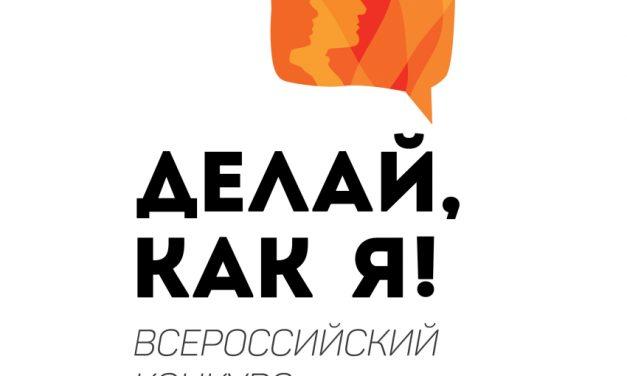 Региональный этап ВСЕРОССИЙСКого конкурса «Делай, как я!»