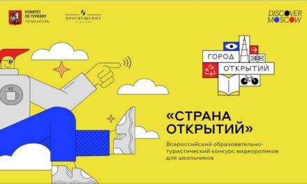 Всероссийский образовательно-туристический конкурс видеороликов для школьников «Страна открытий»