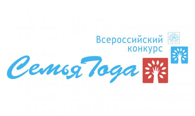 Региональный этап Всероссийского конкурса «Семья года» пройдет в Курской области