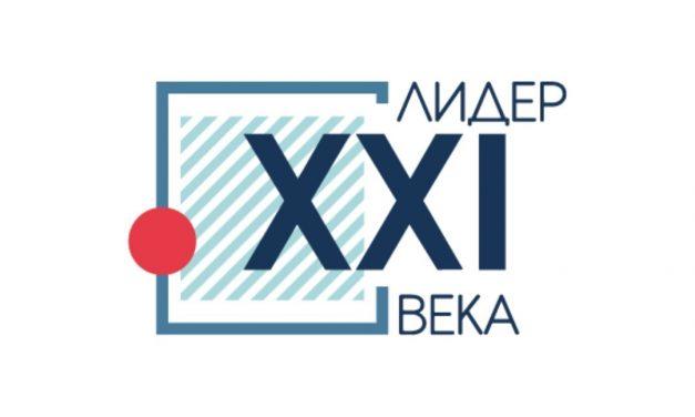 Итоги регионального этапа Всероссийского конкурса «Лидер XXI века»