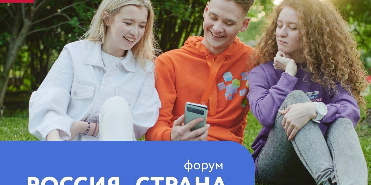 26 и 27 июня в Москве пройдет форум «Россия — страна возможностей»!