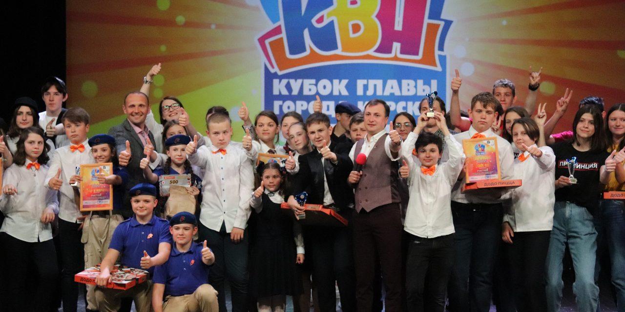 Завершился финалКубка Главы города Курска среди школьных команд КВН