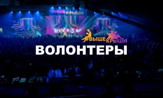 Стань волонтером Всероссийского молодежного гражданского образовательного форума «Выше Крыши»