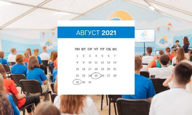 Четвертая смена регионального форума Балтийский Артек пройдет с 25 по 29 августа